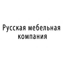 Русская мебельная компания